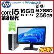 デスクトップパソコン 正規OS Windows10 爆速SSD120GB Corei5 22型液晶 メモリ4GB DVDマルチドライブ 無線LAN Office 富士通 FMV  D751 1292s