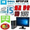 中古パソコン デスクトップパソコン Windows10 64bit Core i5 22型 爆速新品SSD240GB メモリ4GB DVDマルチ OFFICE DELL 790SF 1392s-5