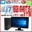 中古パソコン HP 8300MT/Core i7-3770(3.4G)/メモリ8GB/HDD500GB/DVDマルチ/Win7Pro 64bit/d-445