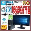 中古パソコン デスクトップパソコン Core i3 (3.1G) メモリ4GB HDD500GB DVDマルチ Office Windows7 Pro HP 6200Pro SF d-247