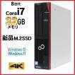 デスクトップパソコン 中古 正規 Windows10 富士通 第7世代 Core i5 メモリ8GB HDD500GB Office付き FMV D587 dtb-256