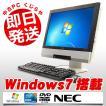 NEC デスクトップパソコン 中古パソコン 無線LAN対応 Mate MK25TG-E(MG-E) Core i5 4GBメモリ 19インチワイド Windows7 MicrosoftOffice2003