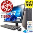 NEC デスクトップパソコン 中古パソコン Windows7 Windows10 Corei5 店長おまかせNECデスクトップ 4GB 22型 DVDマルチ Kingsoft Office付き