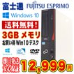 中古 デスクトップパソコン Windows10 NEC Mate MK19E/L-G Celeron 4GBメモリ DVD-ROMドライブ Kingsoft Office付き