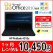 MS Office付き パソコンレンタル 個人向け 1ヶ月 オフィス付き 日本hp ProBook 4515s