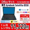 MS Office付き パソコンレンタル 個人向け 1ヶ月 オフィス付き 東芝 dynabook Satellite B550
