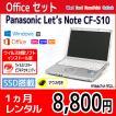 MS Office付き パソコンレンタル 個人向け 1ヶ月 オフィス付き Panasonic Let'sNote CF-S10
