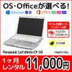 MS Office付き パソコンレンタル 個人向け 1ヶ月 オフィス付き Panasonic Let'sNote CF-S9