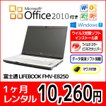 MS Office付き パソコンレンタル 個人向け 1ヶ月 オフィス付き 富士通 LIFEBOOK FMV-E8250