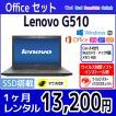 MS Office付き パソコンレンタル 個人向け 1ヶ月 オフィス付き Lenovo G510
