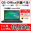 MS Office付き パソコンレンタル 個人向け 1ヶ月 オフィス付き Lenovo G550