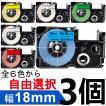 カシオ用 ネームランド 互換 テープカートリッジ 18mm 自由選択 3個セット ラベルライター テープ ラベル シール CASIO KL-TF7 KL-T70 KL-P40 保証付き