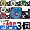 カシオ用 ネームランド 互換 テープカートリッジ 24mm 自由選択 3個セット ラベルライター テープ ラベル シール CASIO KL-TF7 保証付き