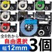 カシオ用 ネームランド 互換 テープカートリッジ 12mm 自由選択 3個セット ラベルライター テープ ラベル シール 保証付き CASIO KL-TF7 KL-T70 KL-P40