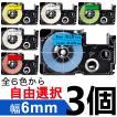 カシオ用 ネームランド 互換 テープカートリッジ 6mm 自由選択 3個セット ラベルライター テープ ラベル シール CASIO KL-TF7 KL-T70 KL-P40 保証付き