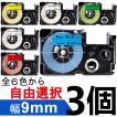 カシオ用 ネームランド 互換 テープカートリッジ 9mm 自由選択 3個セット ラベルライター テープ ラベル シール 保証付き CASIO KL-TF7 KL-T70 KL-P40