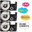 カシオ ネームランド テープ 9mm XR-9WE XR 9WE ラベルライター テープカートリッジ 白地 黒文字 3個 強粘着 永久保証付き KL-P40 KL-TF7 KL-P4SET KL-YK50