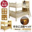 2段ベッド 二段ベッド フレーム単体 宮付き フィンランドパイン すのこベッド 照明付き 丸柱 耐震仕様 子供 木製 かわいい