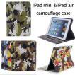 iPad mini /iPad air /iPad5 ケース カバー 迷彩柄 カモフラージュ レザーケース スタンド ipad mini2 retina 選べる5色