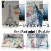【即納】iPad mini /iPad air /iPad5 ケース カバー 世界遺産 ビンテージ イラストプリント レザーケース スタンド ipad mini2 retina 2色