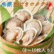 冷凍殻付き帆立(8〜10枚入り) /【ほたて ホタテ】
