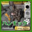 ドライブシート ペット 犬 大型犬 中型犬 小型犬 ドライブ用シート ハンモック ドライブ 犬 ベット 05P13Dec15