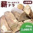 薪(ナラ) 山形県産 (約30cm)25kg 一箱 薪ストーブ・焚き火・BBQに!