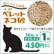 猫砂用ペレット 猫ちゃんも快適です!  10kg1袋(約16.5L)入り一箱(猫砂用木質ペレット)