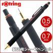 シャーペン 名入れ / ロットリング ペンシル ロットリング800シリーズ 190444 ブラック 23PB190444  (7000)