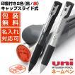 三菱鉛筆 ネームペン キャップスライド印鑑付 2色ボールペン SHE2-1800-24 黒 56BSHE2-1800-24 (1800)
