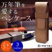 ペンケース ブランド / Pent〈ペント〉byイケテイ ペンケース 2本挿し トスカーナレッド S#94APA-TOSCANACASE-RE (6600)