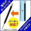 ボールペン パーカー リフィルアダプター PARKER 対応モデル ジェットストリーム JETSTREAM 芯 対応 BA-PK01