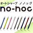 シャーペン / OHTO(オート) シャープペンシル 0.5mm ノノック X/AP-505N- 39797 (500)