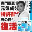 ペプチア 540粒剤 約3カ月分 精力的な男の活力を応援する現役専門医監修サプリメント