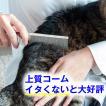 犬猫が嫌がらない上質コーム〜プロのトリマー推薦 グレーハウンド ベルギータイプ 187 ( ペット ブラッシング )