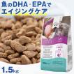 魚のEPA、DHAで毛づやアップ!「グリーンフィッシュ」(GreenFish) 猫 ドライフード 1.5kg [無添加]( ねこ 餌 エサ えさ ごはん 成猫 シニア 高齢 アレルギー )