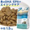 魚のEPA、DHAで賢さUP「グリーンフィッシュ」 (GreenFish)犬 ドライフード中粒1.5kg (無添加)( 痴呆症 餌 エサ えさ ごはん 目やに 目ヤニ 涙やけ 涙焼け )