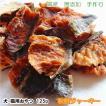 犬用おやつ 無添加 手作り秋鮭ジャーキー125g 国産 安全 量が多いペットフード