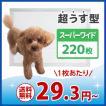 【送料無料】特製うす型ペットシーツスーパーワイド220枚 【※同梱不可※】