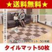 送料無料 おくだけタイルマット50枚組 タイルカーペット(ペット/犬/マット)