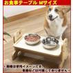 ドギーマン ウッディーダイニング M 高さ調節 食器台 (犬、猫の食事テーブル)