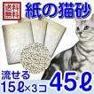 紙の猫砂 15L×3袋 送料無料 (紙 猫砂 トイレに流せる 猫用品 流せる 燃やせる 固まる おすすめ)
