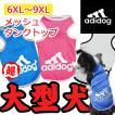 adidog    アディドッグ  犬用 メッシュ タンクトップ 犬 犬服 ドッグウェア  サイズ 6XL/7XL/8XL/9XL  3COLORS  超大型犬