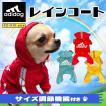 予約販売 adidog つなぎレインコート  カッパ 犬服 ドッグウェア  サイズ XS/S/M/L/XL/XXL 3COLORS