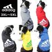 中型犬用  adidog    アディドッグ  犬用 パーカー 犬服 ドッグウェア  サイズ 3XL / 4XL / 5XL  5カラー