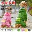 中型〜大型犬用 犬のレインコート  レインコート 雨具  カッパ 雨の日 防水   犬服  犬 服  犬の服  ドッグウェア