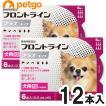 【200円OFFクーポン】【2箱セット】犬用フロントラインプラスドッグXS 5kg未満 6本(6ピペット)(動物用医薬品)