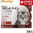 【クロネコDM便専用】猫用フロントラインプラスキャット 3本(3ピペット) (動物用医薬品)【送料無料】