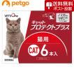 【10%OFFクーポン】【ネコポス(同梱不可)】ベッツワン キャットプロテクトプラス 猫用 6本 (動物用医薬品)