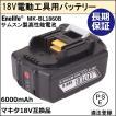 マキタ工具用バッテリーBL-1860B互換品 18V 6000mAhサムソン社製セル 電池残量表示機能付き 長期保証付き